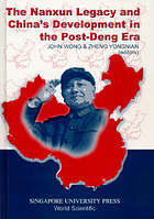 The Nanxun legacy and China's development in the post-Deng era