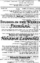 Studies in the weekly parashah = [Ḥatsi neḥamah] : based on the lessons of Nehama Leibowitz