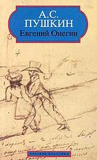 Evgeniĭ Onegin; roman v stikhakh