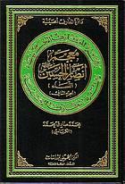 Muʻjam anṣār al-Ḥusayn : al-nisā'