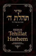 Sidur Tehilat ha-Shem ʻal pi nusaḥ ha-Ari zal