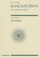 Masquerade suite