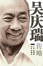 Wu Qingrui zhuan lue