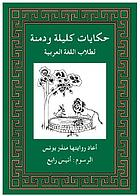 Ḥikāyāt Kalīlah wa-Dimnah li-ṭullāb al-lughah al-ʻArabīyah