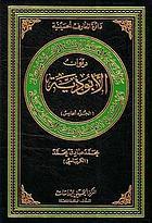 Dīwān al-abūdhīyah