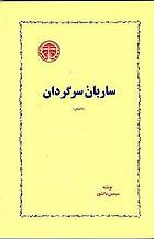 Sārbān sargardān : jild-i duvvum-i Jazīrah-'i sargardānī