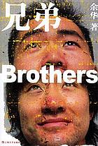 Xiong di = Brothers