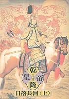 Qianlong huang di
