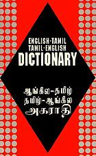 English-Tamil/Tamil-English dictionary