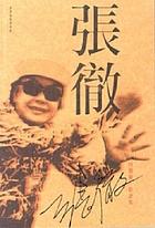 Zhang Che