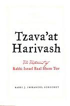 The testament of Rabbi Israel Baal Shem Tov