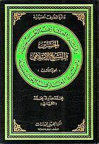 al-Ḥusayn wa-al-tashrīʻ al-Islāmī
