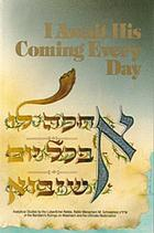 [Aḥakeh lo be-khol yom she-yavo] = I await his coming every day : studies by Menachem M. Schneersohn on the Rambam's conception of Mashiach and the ultimate redemption
