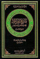 Tārīkh al-marāqid : al-Ḥusayn wa-ahl baytihi wa-anṣārih