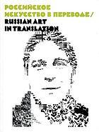 Russian art in translation = Rossiĭskoe iskusstvo v perevode