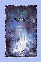 Jazīrah-'i sargardānī
