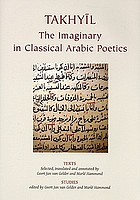 Takhyīl : the imaginary in classical Arabic poetics