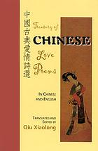 Treasury of Chinese love poems : in Chinese and English = [Zhongguo gu dian ai qing shi xuan]