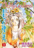 Oh my goddess! : vol. 3, Final exam