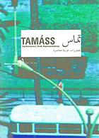 Tamáss : contemporary Arab representations : [Beirut Lebanon]