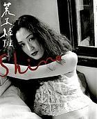 Araki Nobuyoshi : Shino