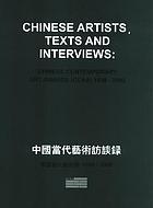 Zhongguo dang dai yi shu fang tan lu : Zhongguo dang dai yi shu jiang, 1998-2002