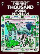 The first thousand words in Russian : with easy pronunciation guide