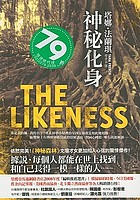 Shen mi hua shen = The likeness