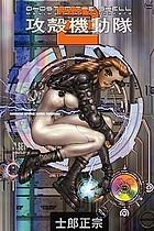 Ghost in the shell 2 = Kōkaku kidōtai 2 : Man-machine interface