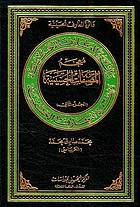 Directory of books : on Al-Hussain / vol. 1.