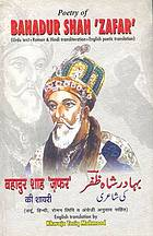 Selected poems of Bahadur Shah 'Zafar' = Bahādur Shāh Ṣafar kī shāʻirī = Bahādura Śāha Zafara kī śāyarī : with original Urdu text, roman and Hindi transliteration and poetical translation into English