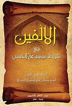 Al-Alfain in Hussaini Encyclopedia Commentary.