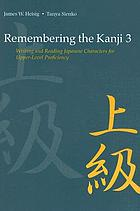 Remembering the kanji : a systematic guide to reading Japanese characters