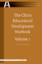 The China educational development yearbook