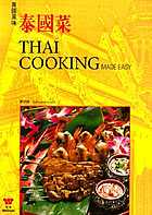 Taiguo cai = Thai cooking made easy