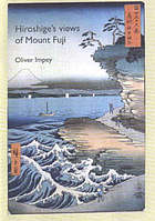 Hiroshige's views of Mount Fuji