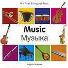 My first bilingual book. Music : English--Russian = Muzyka.