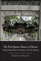 The First Islamic Classic in Chinese : Wang Daiyu's