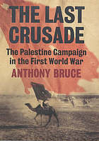 The last crusade : the Palestine campaign in the First World War