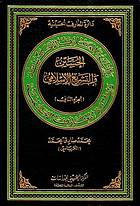 Al-Hussain & Islamic legislation / Vol. 2.