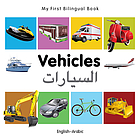 Vehicles = al-Markabāt : English--Arabic