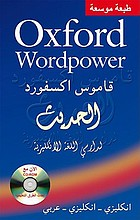 Oxford wordpower : [English-Arabic dictionary A - Z] = Qāmūs Uksfūrd al-ḥadīt li-dārisī al-luġa al-inklīzīya.