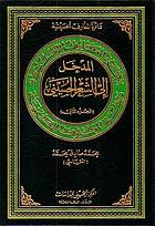 Introduction to Al-Hussaini poetry