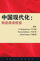 Modernizing China : investing in soft infrastructure