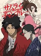 Samurai Champloo. Vol. 1, Roman album