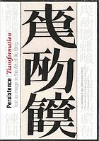 Persistence-transformation : text as image in the art of Xu Bing