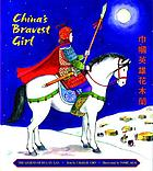 China's bravest girl : the legend of Hua Mu Lan = [Chin kuo ying hsiung Hua Mu-lan]
