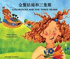 Goldilocks and the three bears : English - Chinese