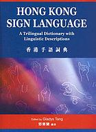 Hong Kong Sign language : a trilingual dictionary with linguistic descriptions