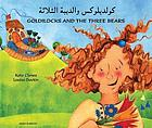 Gūldīlūks wa-al-dibabah al-thalāthah = Goldilocks and the three bears